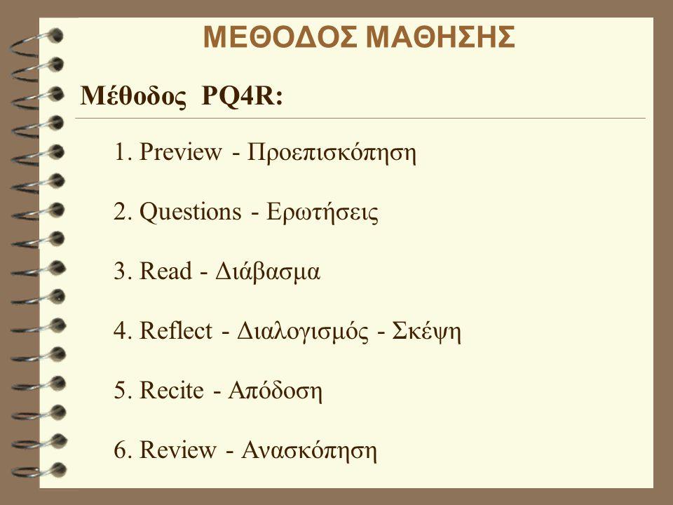 ΜΕΘΟΔΟΣ ΜΑΘΗΣΗΣ Μέθοδος PQ4R: 1. Preview - Προεπισκόπηση