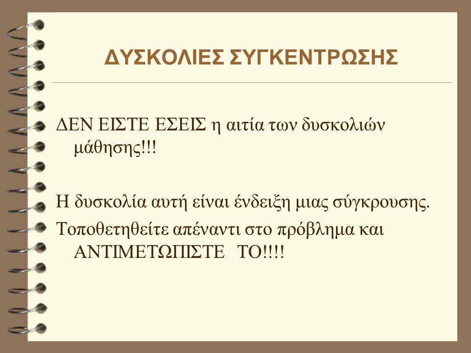 ΔΥΣΚΟΛΙΕΣ ΣΥΓΚΕΝΤΡΩΣΗΣ