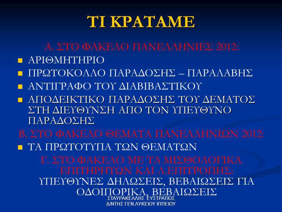 ΤΙ ΚΡΑΤΑΜΕ Α. ΣΤΟ ΦΑΚΕΛΟ ΠΑΝΕΛΛΗΝΙΕΣ 2012: ΑΡΙΘΜΗΤΗΡΙΟ