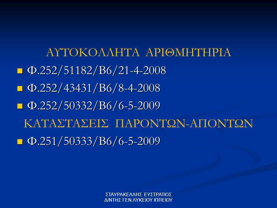 ΑΥΤΟΚΟΛΛΗΤΑ ΑΡΙΘΜΗΤΗΡΙΑ Φ.252/51182/Β6/21-4-2008
