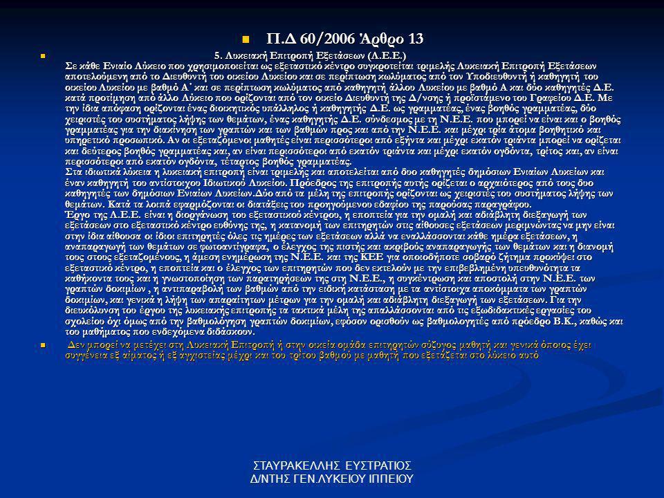 ΣΤΑΥΡΑΚΕΛΛΗΣ ΕΥΣΤΡΑΤΙΟΣ Δ/ΝΤΗΣ ΓΕΝ.ΛΥΚΕΙΟΥ ΙΠΠΕΙΟΥ