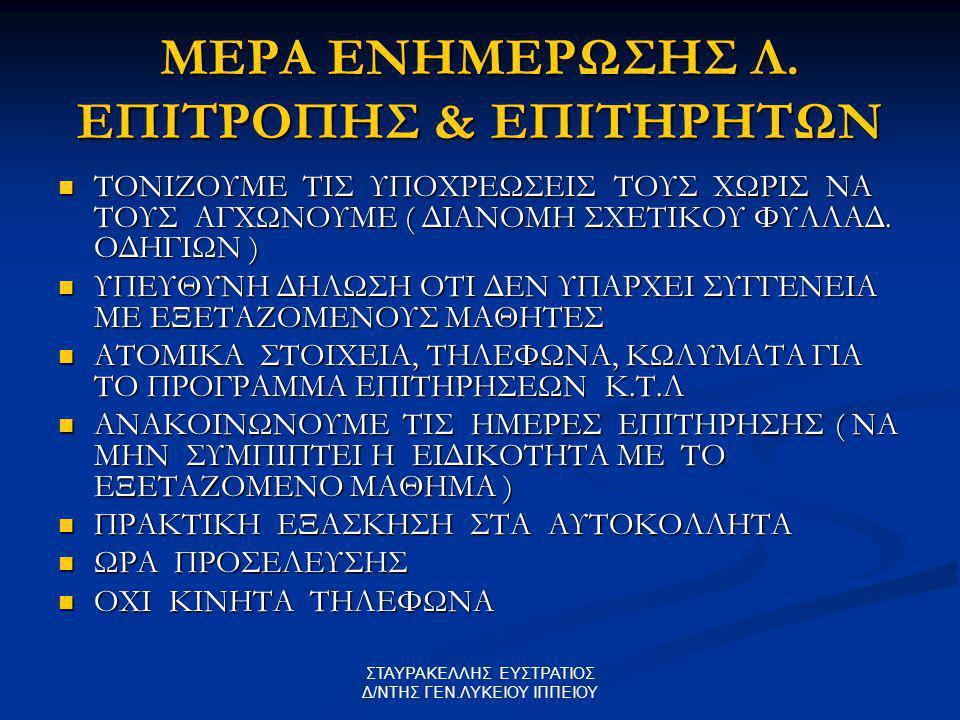 ΜΕΡΑ ΕΝΗΜΕΡΩΣΗΣ Λ. ΕΠΙΤΡΟΠΗΣ & ΕΠΙΤΗΡΗΤΩΝ