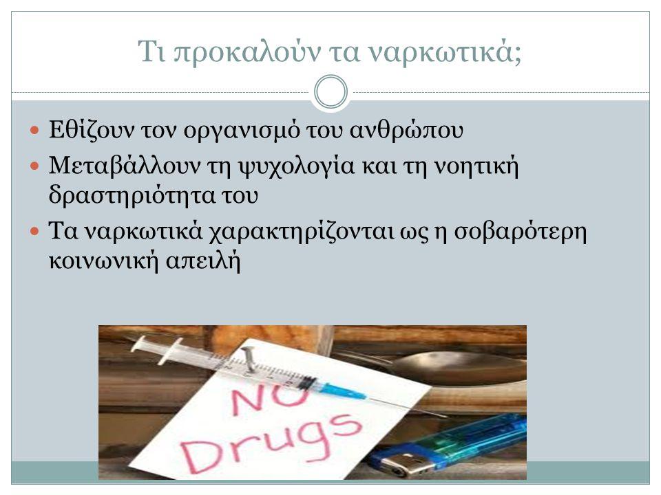 Τι προκαλούν τα ναρκωτικά;