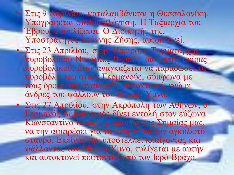 Στις 9 Απριλίου, καταλαμβάνεται η Θεσσαλονίκη