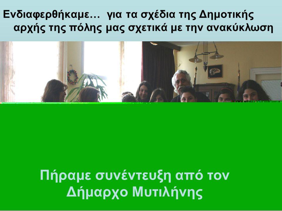 Πήραμε συνέντευξη από τον Δήμαρχο Μυτιλήνης