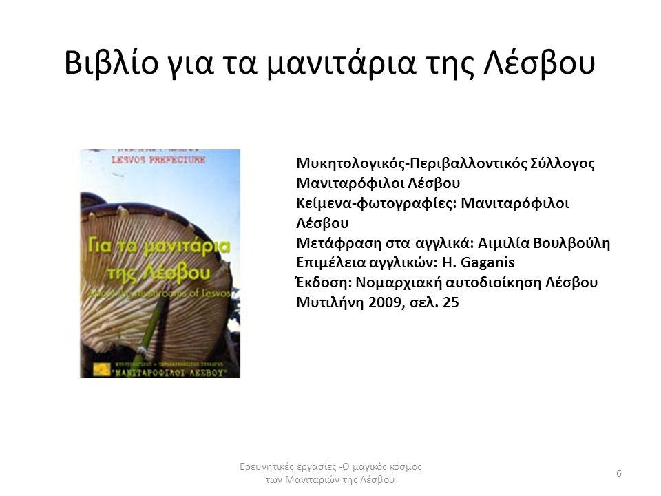 Βιβλίο για τα μανιτάρια της Λέσβου