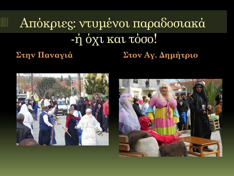Απόκριες: ντυμένοι παραδοσιακά -ή όχι και τόσο!