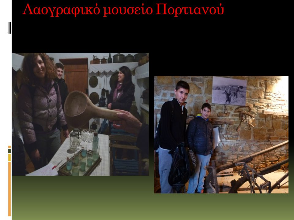 Λαογραφικό μουσείο Πορτιανού
