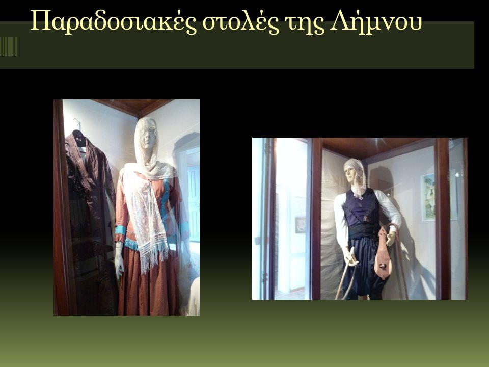 Παραδοσιακές στολές της Λήμνου