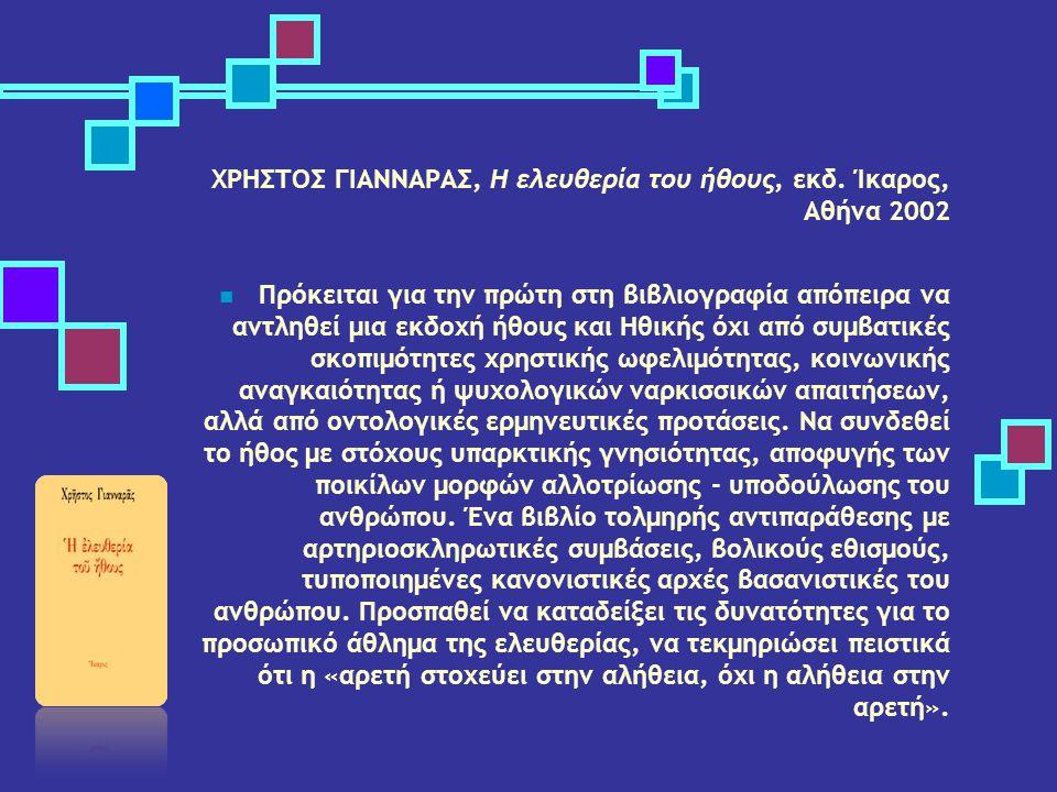 ΧΡΗΣΤΟΣ ΓΙΑΝΝΑΡΑΣ, Η ελευθερία του ήθους, εκδ. Ίκαρος, Αθήνα 2002