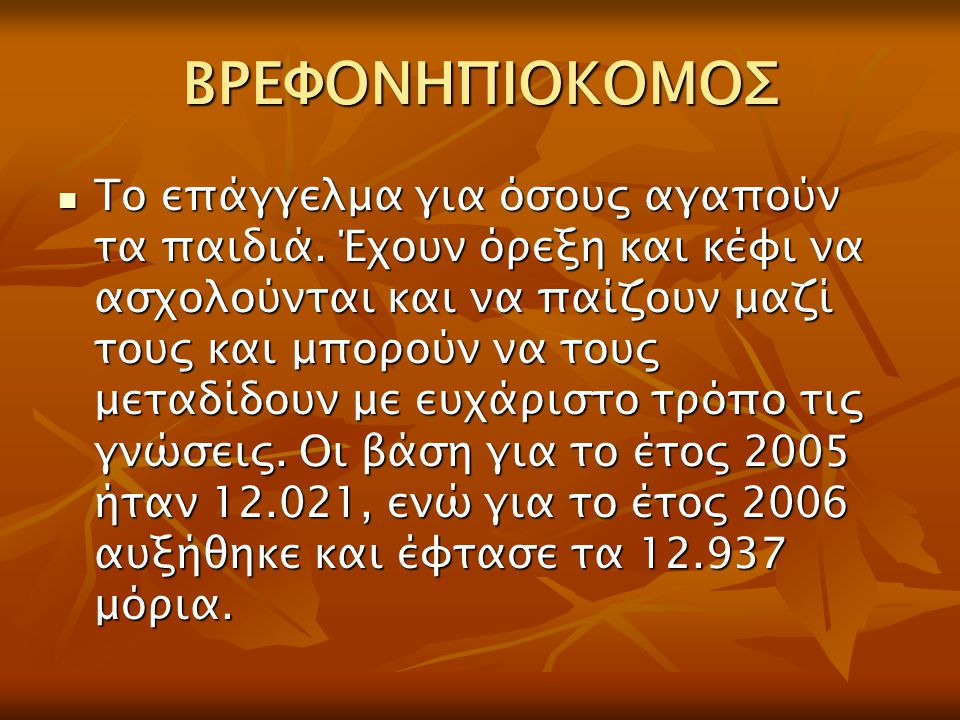 ΒΡΕΦΟΝΗΠΙΟΚΟΜΟΣ