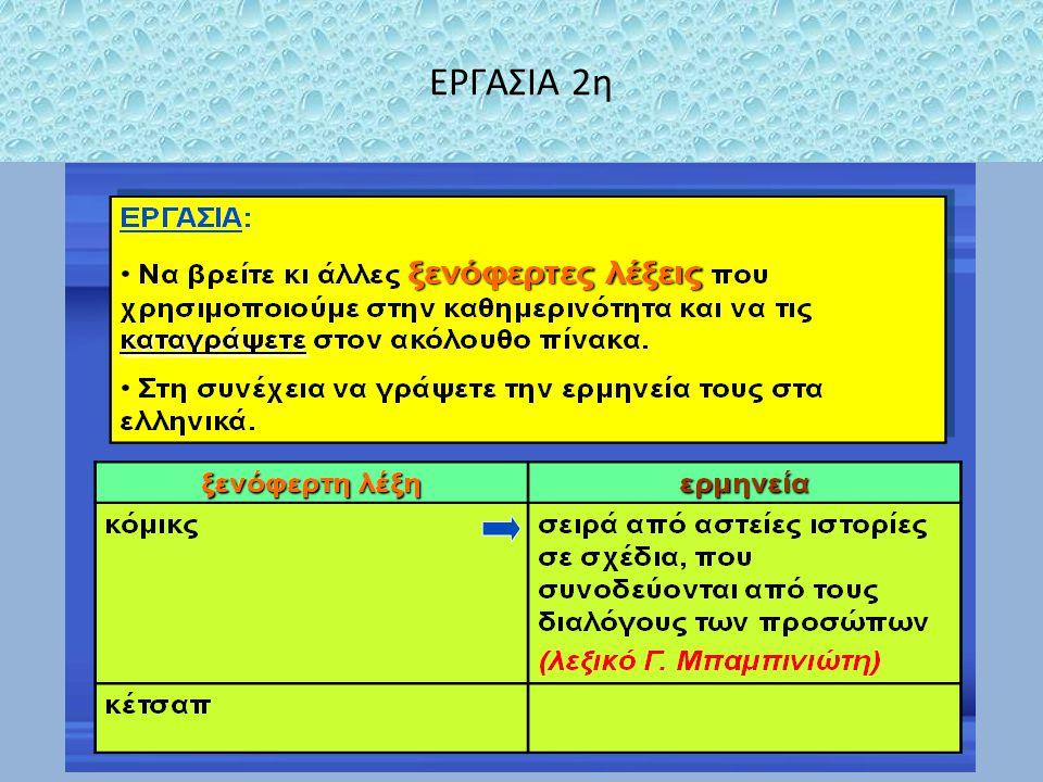 ΕΡΓΑΣΙΑ 2η