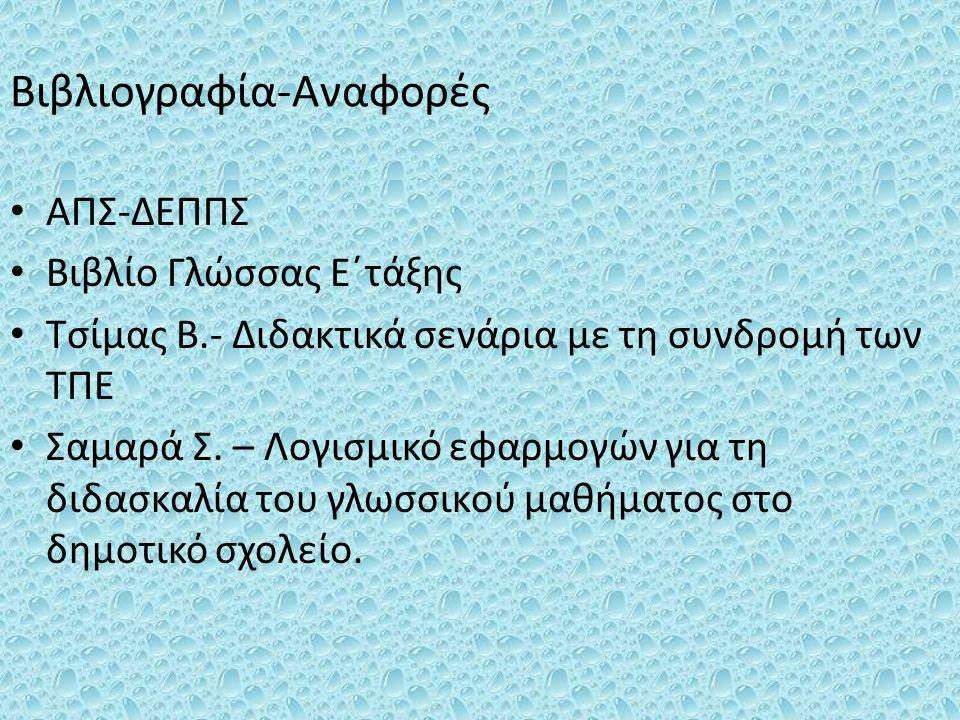 Βιβλιογραφία-Αναφορές