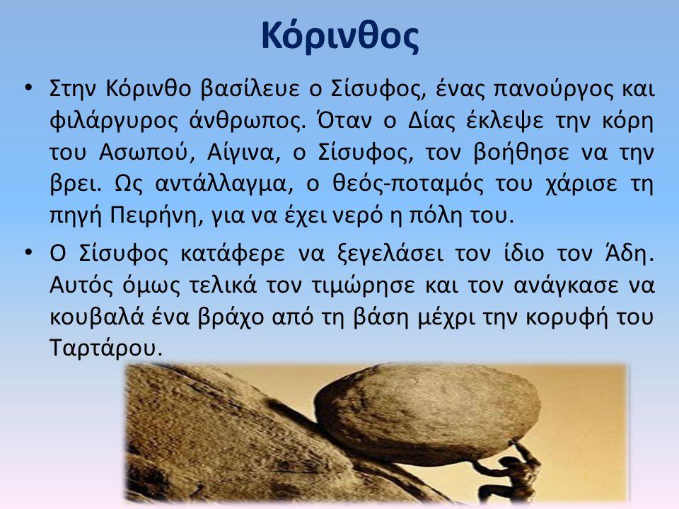 Κόρινθος