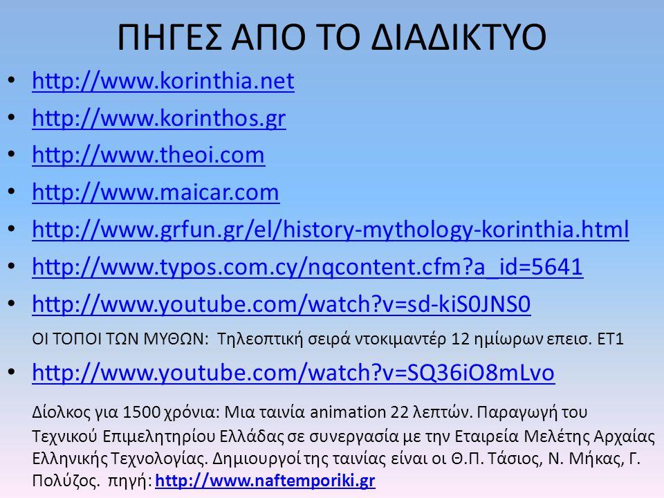 ΠΗΓΕΣ ΑΠΟ ΤΟ ΔΙΑΔΙΚΤΥΟ http://www.korinthia.net