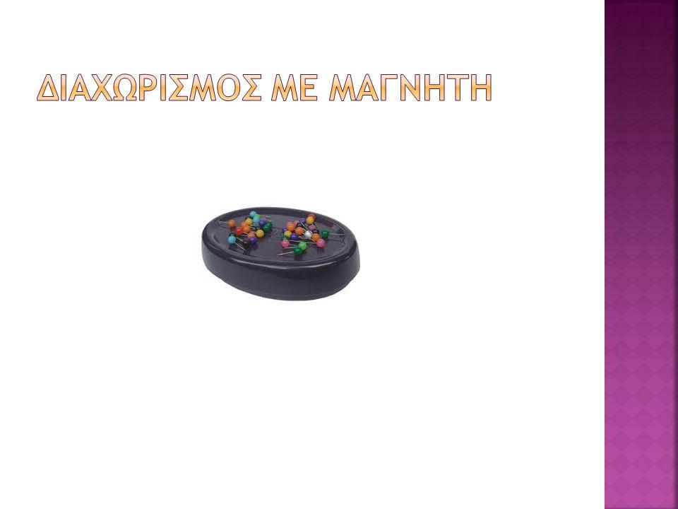 Διαχωρισμος με μαγνητη
