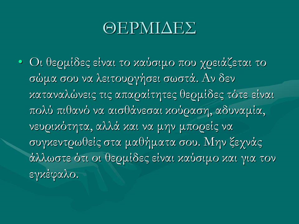 ΘΕΡΜΙΔΕΣ