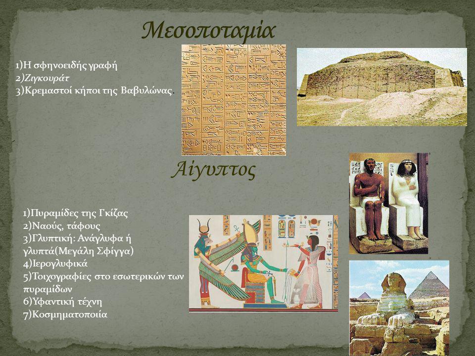 Μεσοποταμία Αίγυπτος 1)Η σφηνοειδής γραφή 2)Ζιγκουράτ