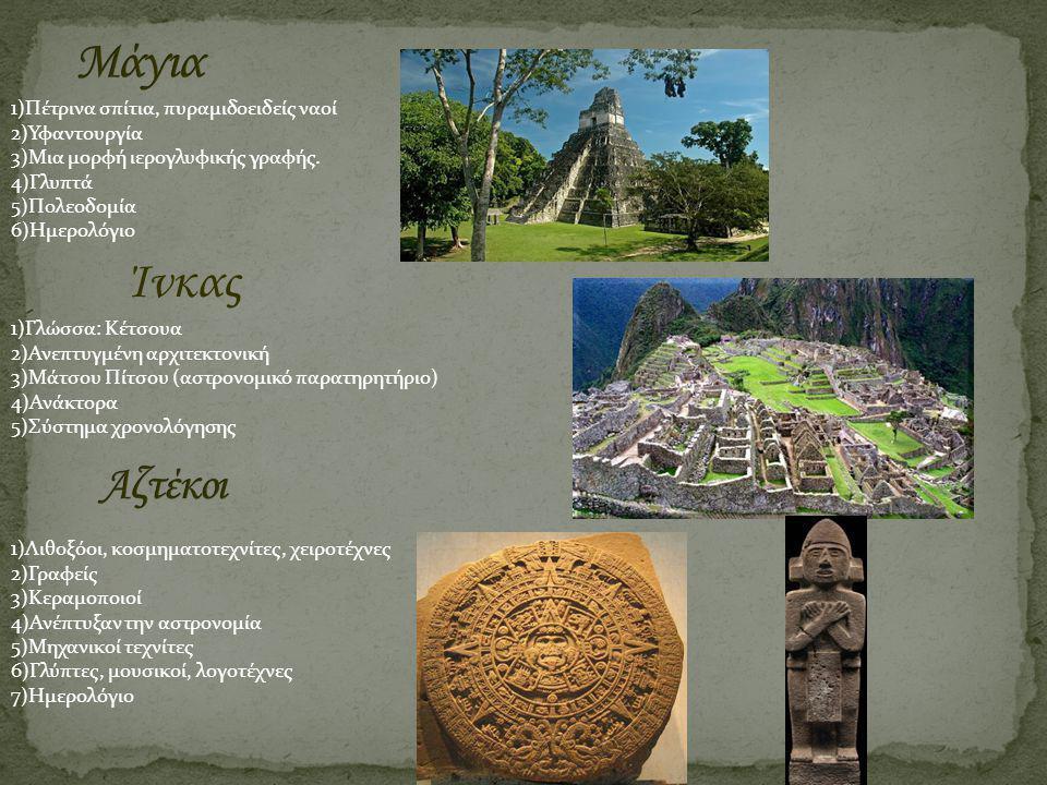 Μάγια Ίνκας Αζτέκοι 1)Πέτρινα σπίτια, πυραμιδοειδείς ναοί