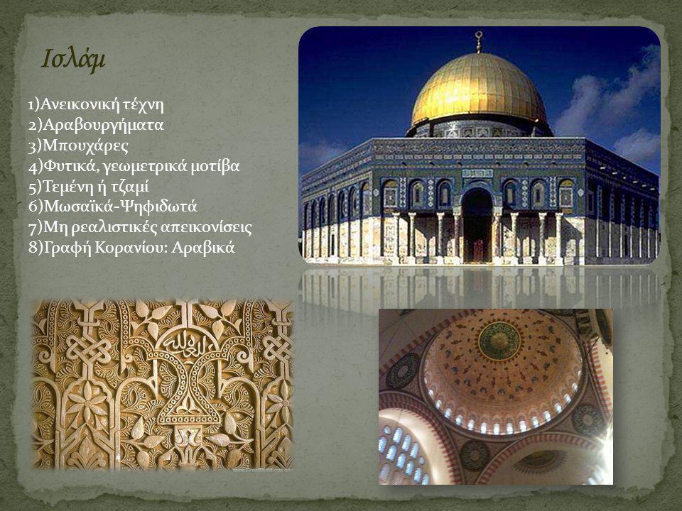 Ισλάμ 1)Ανεικονική τέχνη 2)Αραβουργήματα 3)Μπουχάρες