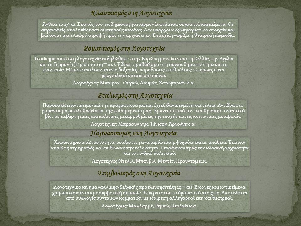 Κλασικισμός στη Λογοτεχνία