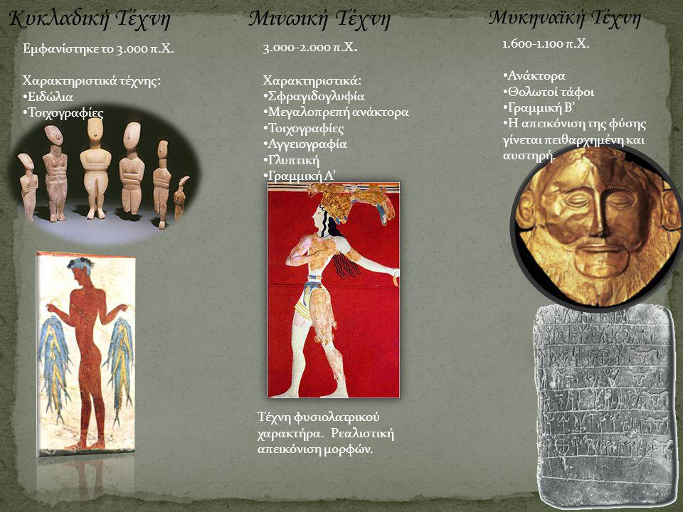 Κυκλαδική Τέχνη Μινωική Τέχνη Μυκηναϊκή Τέχνη 3.000-2.000 π.Χ.
