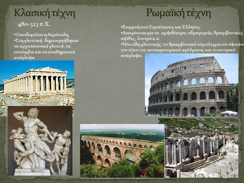 Κλασική τέχνη Ρωμαϊκή τέχνη