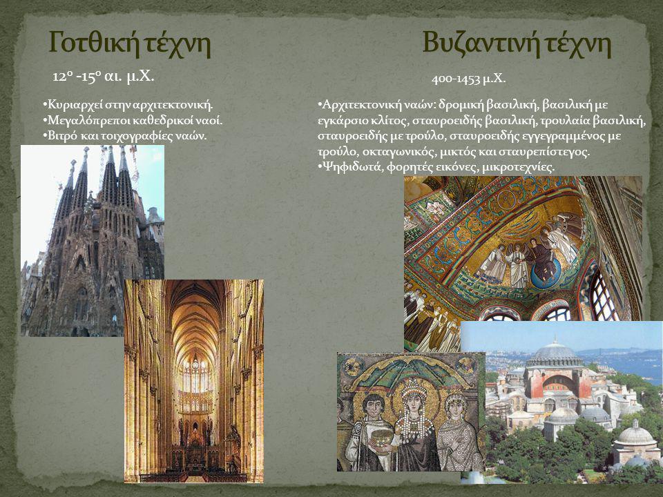 Γοτθική τέχνη Βυζαντινή τέχνη