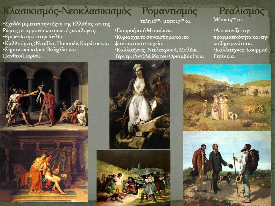 Κλασικισμός-Νεοκλασικισμός Ρομαντισμός Ρεαλισμός