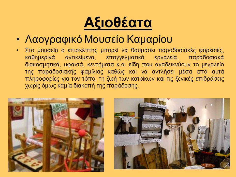 Αξιοθέατα Λαογραφικό Μουσείο Καμαρίου