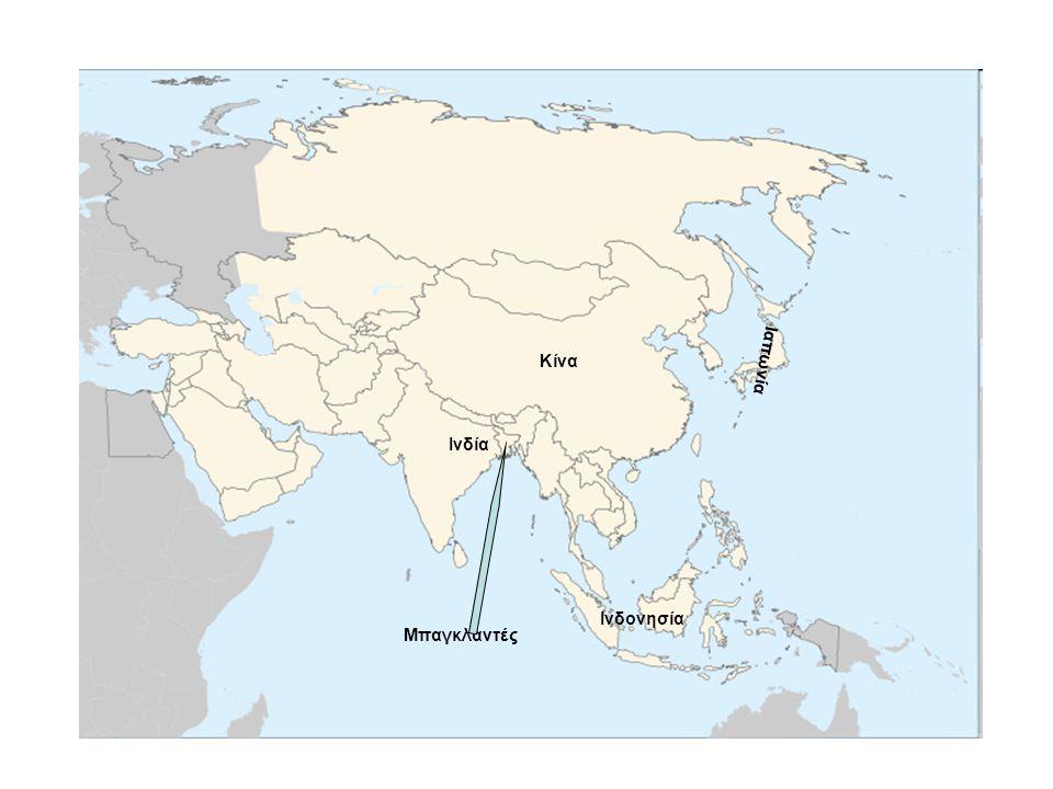 Κίνα Ιαπωνία Ινδία Ινδονησία Μπαγκλαντές