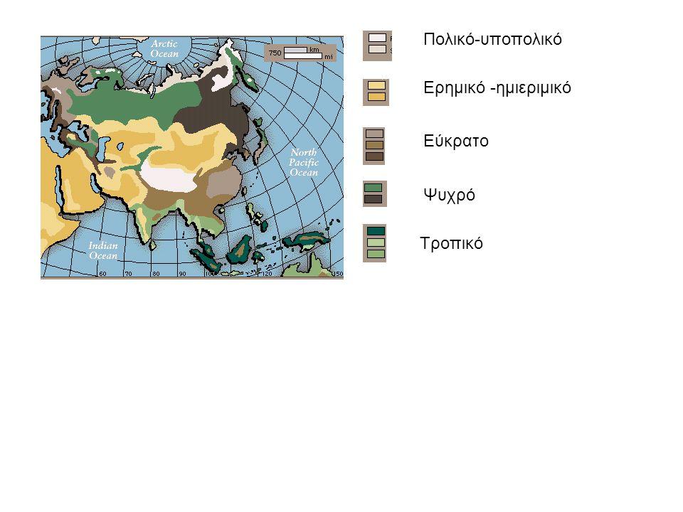 Πολικό-υποπολικό Ερημικό -ημιεριμικό Εύκρατο Ψυχρό Τροπικό