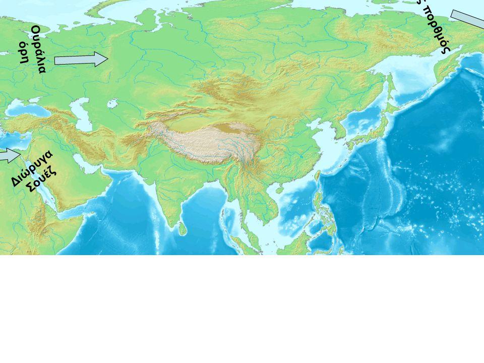 Βερίγκειος πορθμός Ουράλια όρη Διώρυγα Σουέζ