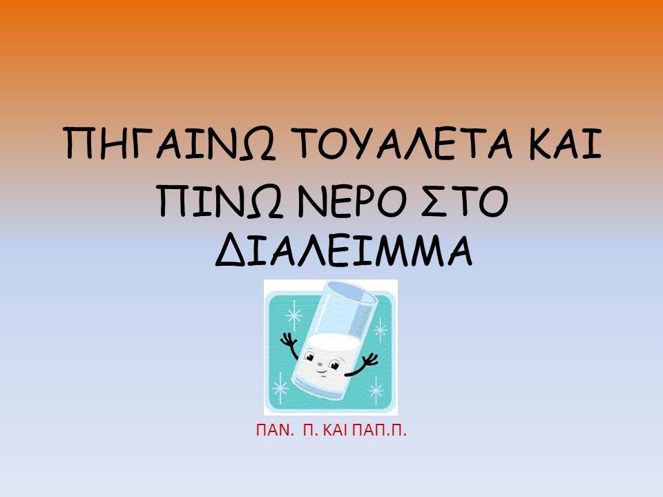 ΠΙΝΩ ΝΕΡΟ ΣΤΟ ΔΙΑΛΕΙΜΜΑ