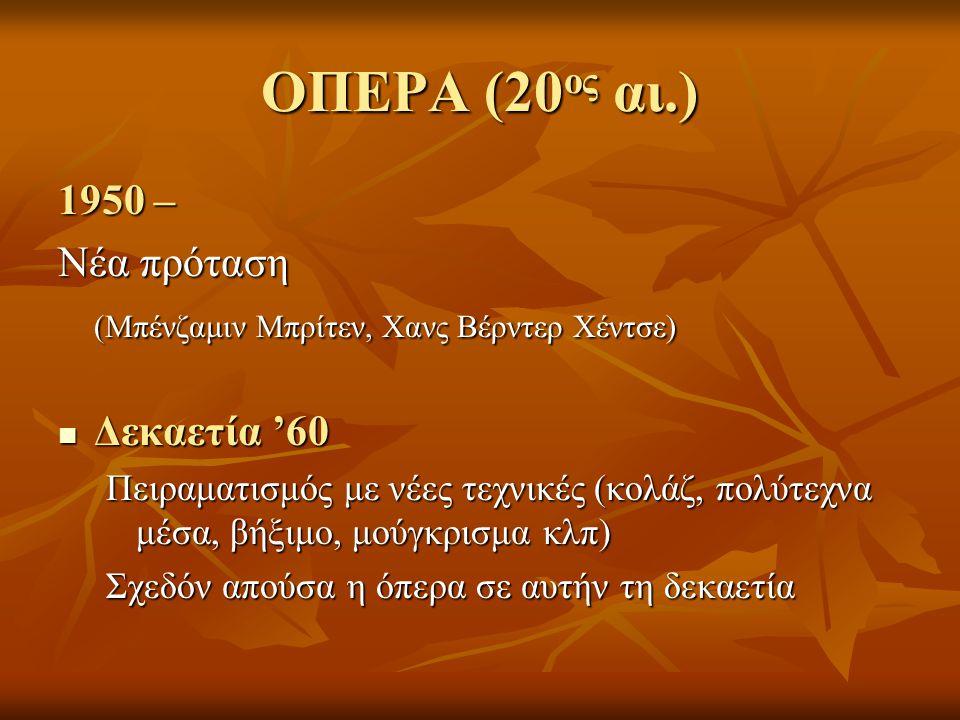 ΟΠΕΡΑ (20ος αι.) 1950 – Νέα πρόταση