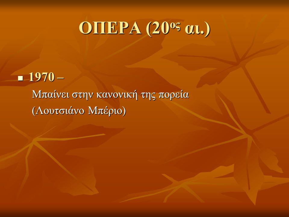 ΟΠΕΡΑ (20ος αι.) 1970 – Μπαίνει στην κανονική της πορεία