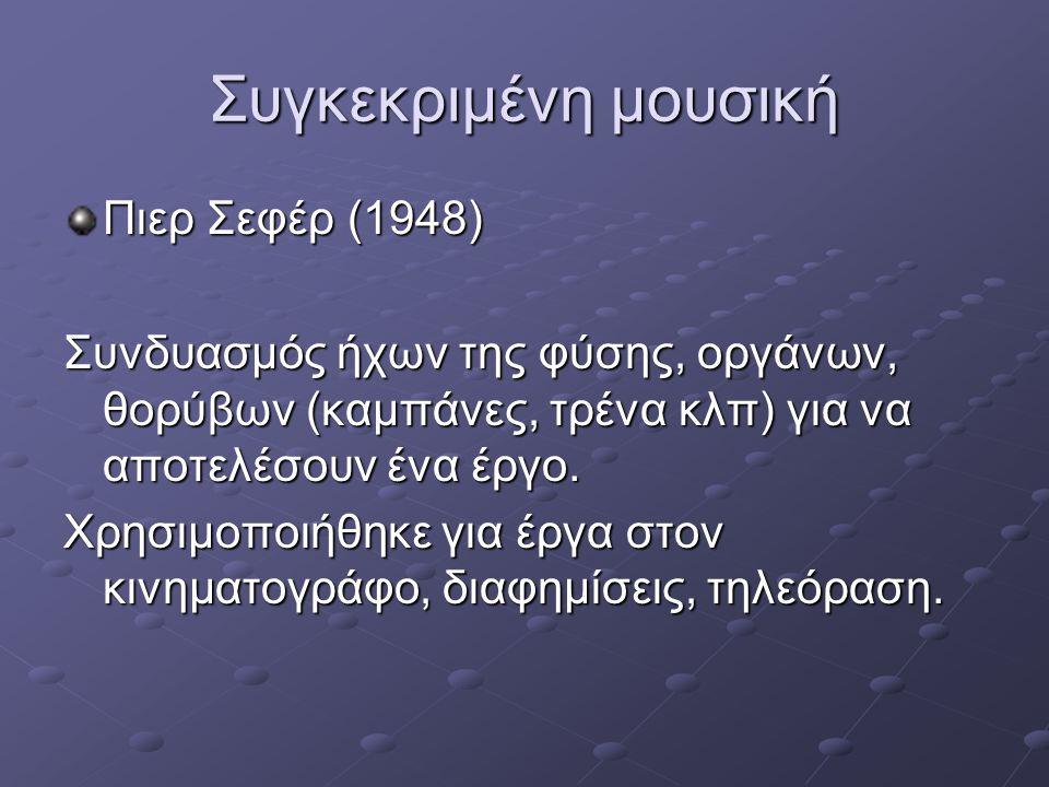 Συγκεκριμένη μουσική Πιερ Σεφέρ (1948)