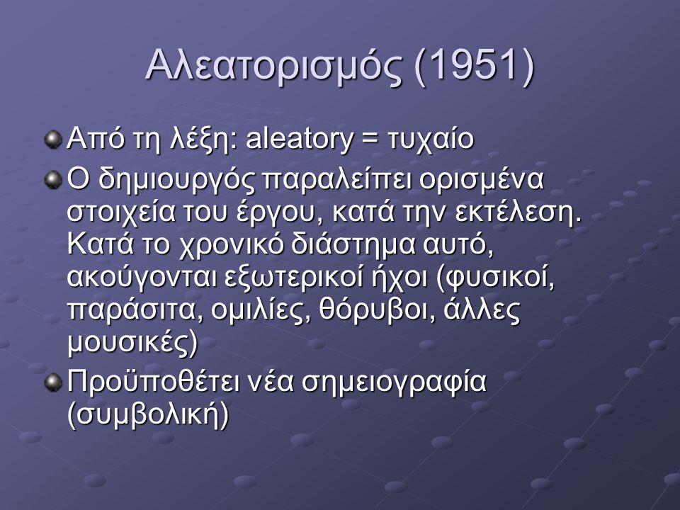 Αλεατορισμός (1951) Από τη λέξη: aleatory = τυχαίο