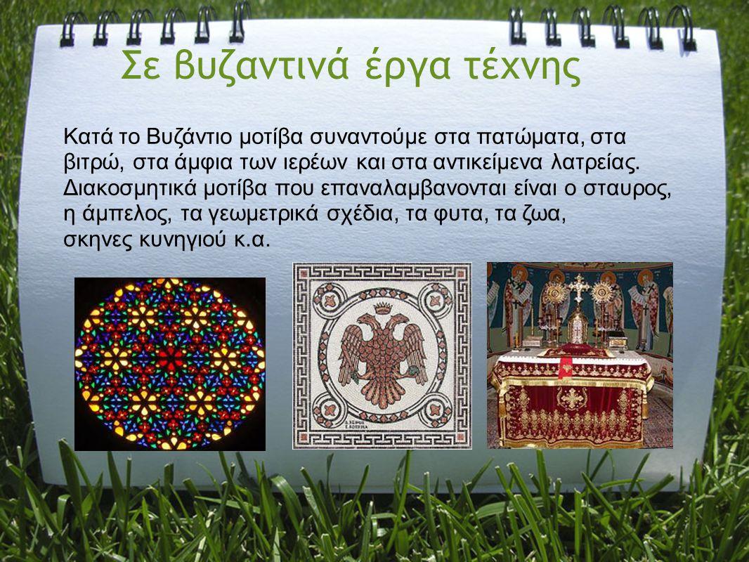 Σε βυζαντινά έργα τέχνης
