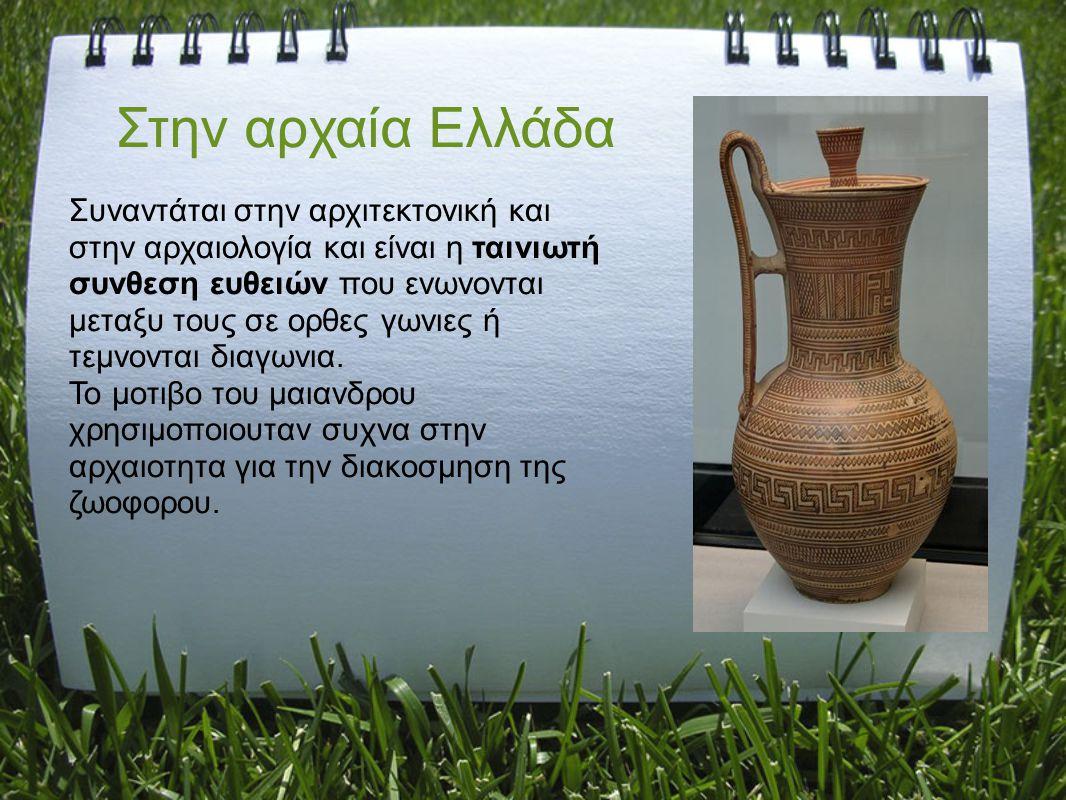 Στην αρχαία Ελλάδα