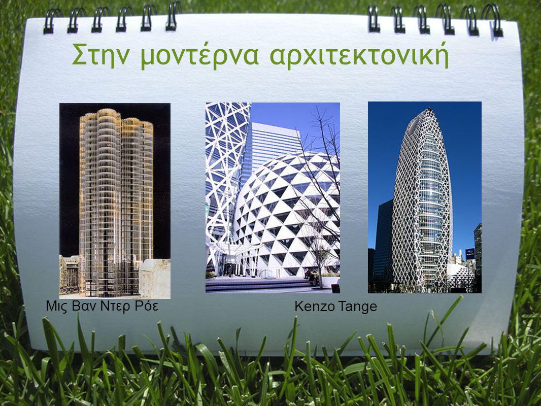Στην μοντέρνα αρχιτεκτονική