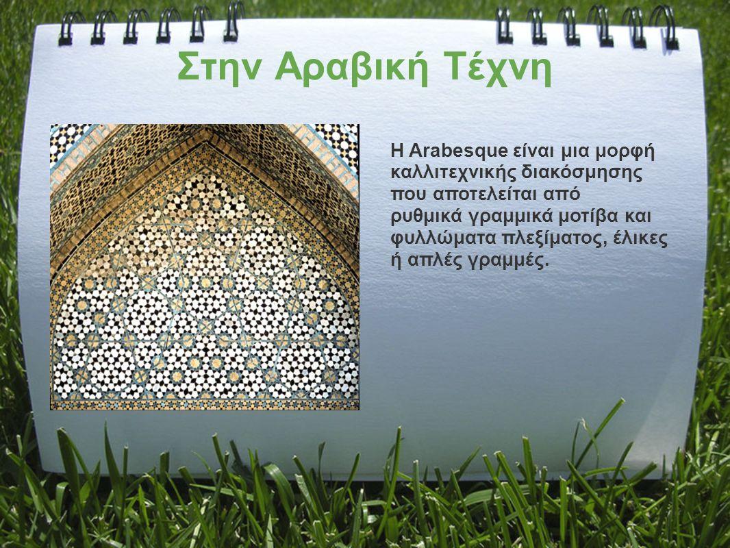 Στην Αραβική Τέχνη Η Arabesque είναι μια μορφή καλλιτεχνικής διακόσμησης που αποτελείται από ρυθμικά γραμμικά μοτίβα και