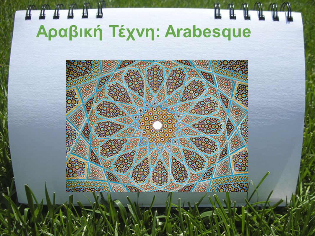Αραβική Τέχνη: Arabesque