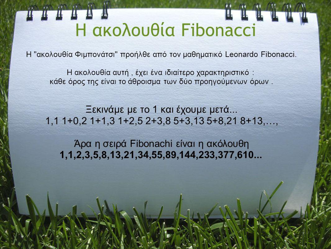 Η ακολουθία Fibonacci Ξεκινάμε με το 1 και έχουμε μετά...