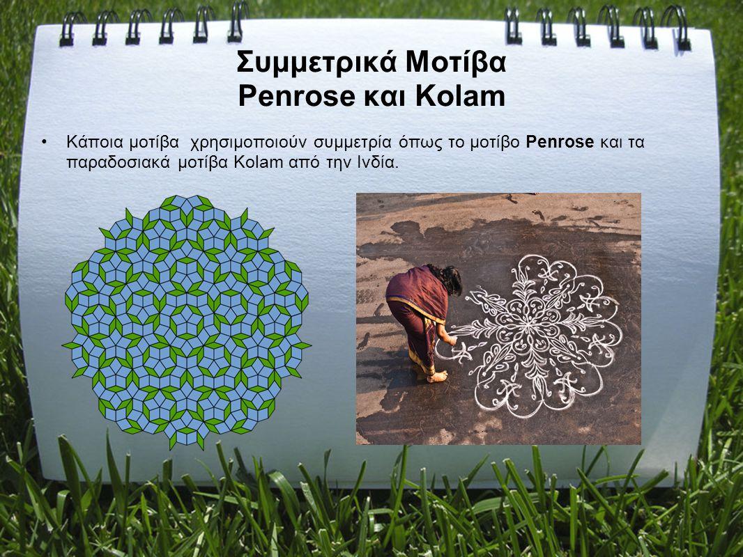 Συμμετρικά Μοτίβα Penrose και Kolam