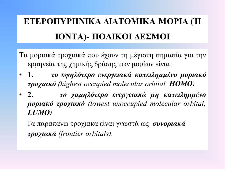 ΕΤΕΡΟΠΥΡΗΝΙΚΑ ΔΙΑΤΟΜΙΚΑ ΜΟΡΙΑ (Ή ΙΟΝΤΑ)- ΠΟΛΙΚΟΙ ΔΕΣΜΟΙ