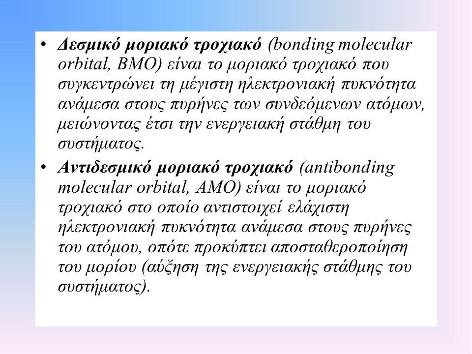 Δεσμικό μοριακό τροχιακό (bonding molecular orbital, BMO) είναι το μοριακό τροχιακό που συγκεντρώνει τη μέγιστη ηλεκτρονιακή πυκνότητα ανάμεσα στους πυρήνες των συνδεόμενων ατόμων, μειώνοντας έτσι την ενεργειακή στάθμη του συστήματος.