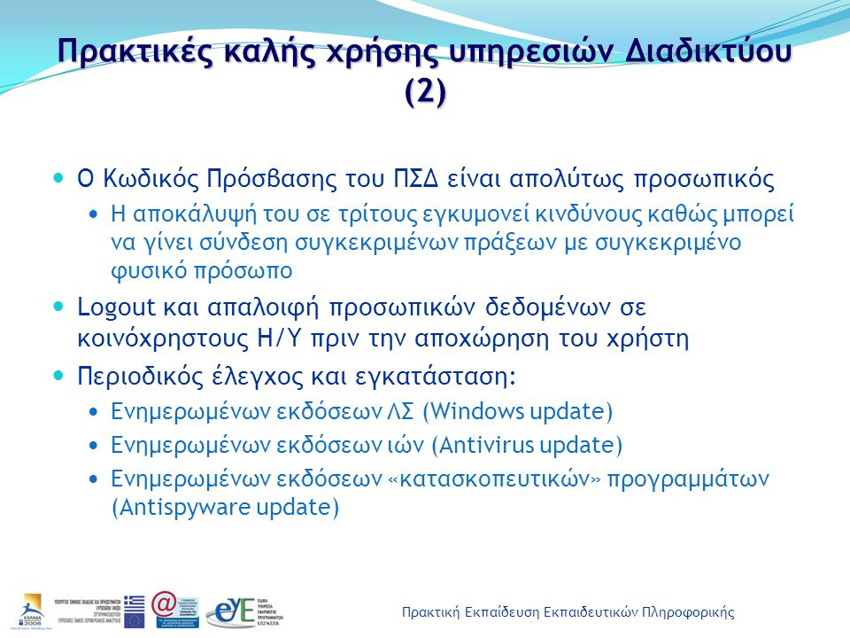 Πρακτικές καλής χρήσης υπηρεσιών Διαδικτύου (2)