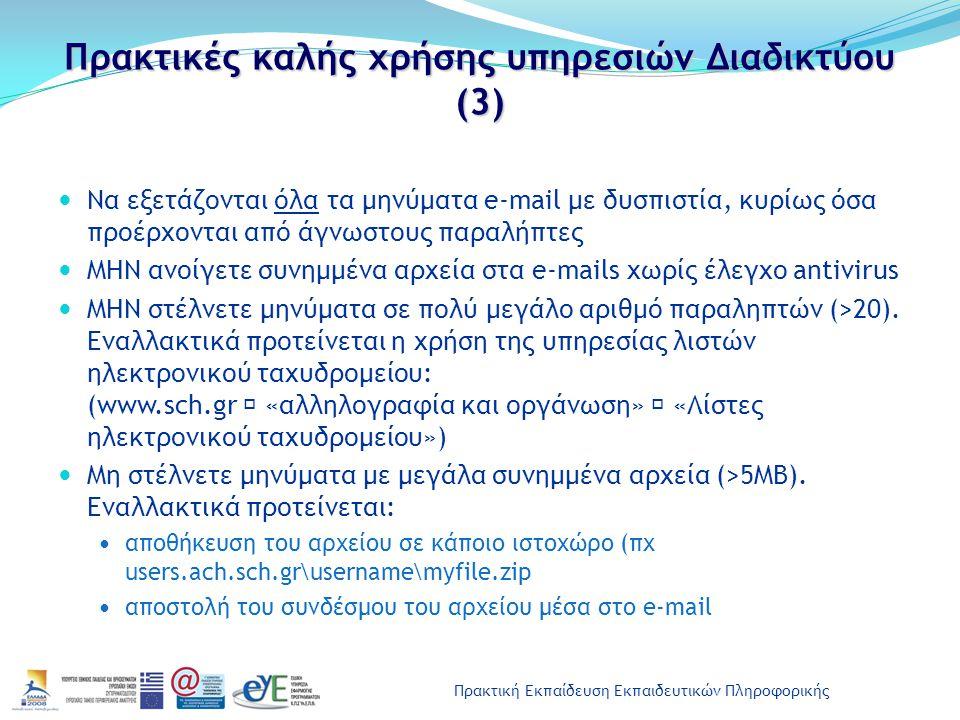 Πρακτικές καλής χρήσης υπηρεσιών Διαδικτύου (3)