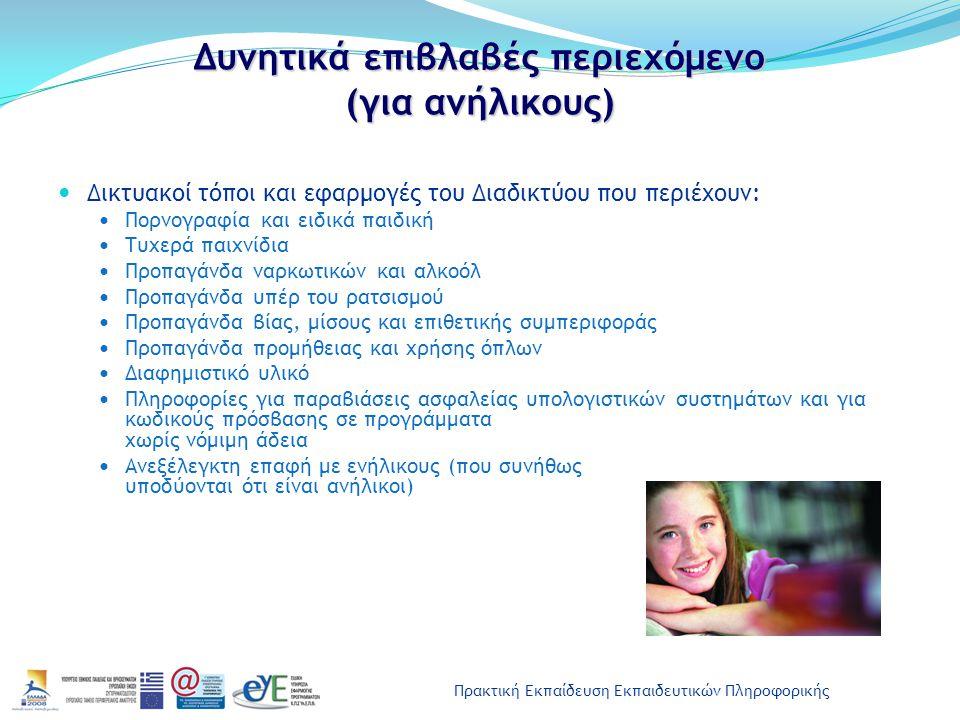 Δυνητικά επιβλαβές περιεχόμενο (για ανήλικους)